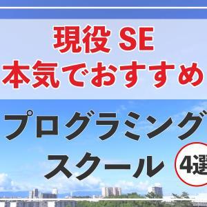 現役SEが本気でおすすめのプログラミングスクール4選