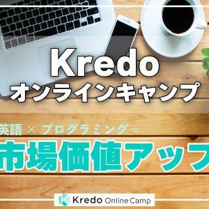 【Kredoオンラインキャンプ】英語とプログラミングで市場価値アップ!