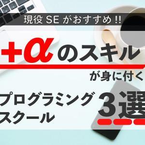 【現役SEおすすめ】プラスαのスキルが身に付くプログラミングスクール3選