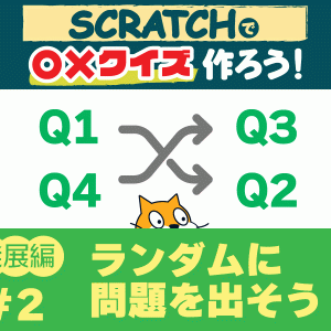Scratchで〇×クイズを作ろう 発展編②ランダムに問題を出そう