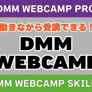 DMM WEBCAMPが働きながら受講可能!目的に合わせてコースを選ぼう