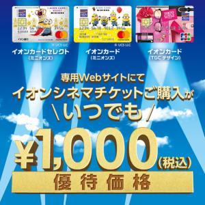 【クレカ比較】1000円で映画館のチケット購入!