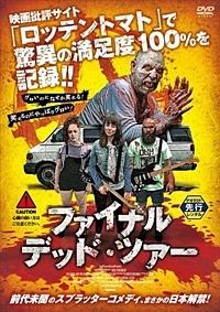 【映画】ファイナル・デッド・ツアー