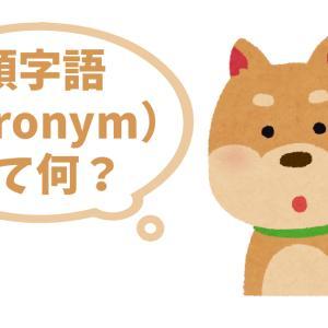 【lol】SNSやネットで使われる英語表現(頭字語)