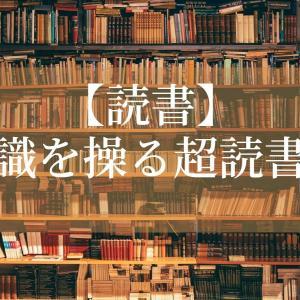 【読書】知識を操る超読書術