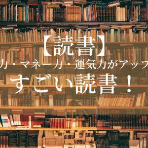 【読書】仕事力・マネー力・運気力がアップする すごい読書!