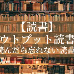 【読書】アウトプット読書術: 読んだら忘れない読書術