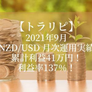 【トラリピ】2021年9月のNZD/USD 月次運用実績 累計利益41万円!利益率137%!