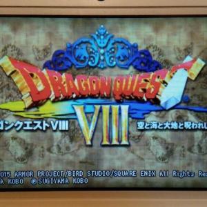 石井秀和の危険な独り言…【Vol.3】ドラゴンクエスト8(3DS)を少々やりこんでみました。レベル上げ(レベル99)・最強装備・スキル振り分け・お金稼ぎ・モンスターバトルロード