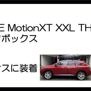 THULE MotionXT XXL TH6299 ルーフボックス