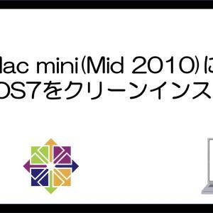 古いMac mini(Mid 2010)に CentOS7をクリーンインストール