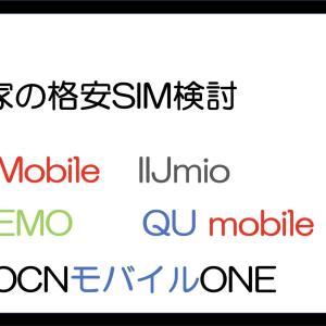 我が家の格安SIM検討