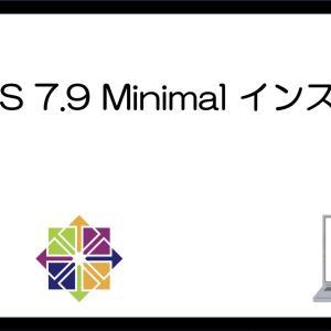 CentOS 7.9 Minimal インストール
