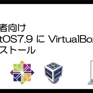 初心者向け CentOS7.9 に VirtualBox をインストール