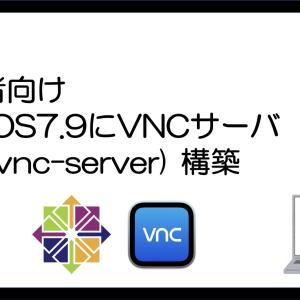 初心者向け CentOS7.9にVNCサーバ (tigervnc-server) 構築