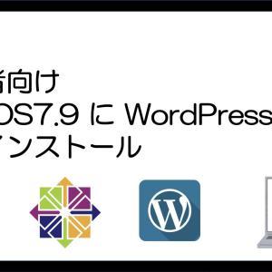 初心者向け CentOS7.9 に WordPress 最新版 をインストール