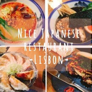 リスボンで日本食が恋しくなったら…  日本の味!ラーメンAFURI おすすめです。