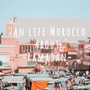 【バンライフ】ラマダン期間中にモロッコに滞在!ラマダン中、街の様子や氣を付けるべきコトは?