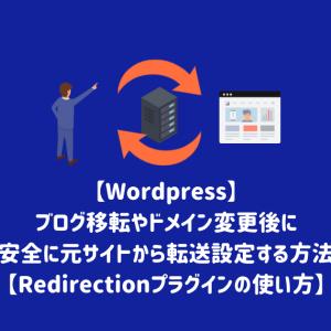 【WordPress】ブログ移転やドメイン変更後に安全に元サイトから転送設定する方法ーRedirectionプラグインの使い方ー