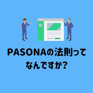 セールスライティングの基本、PASONAの法則って何?
