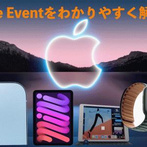 2021年Apple Eventをわかりやすく解説!!