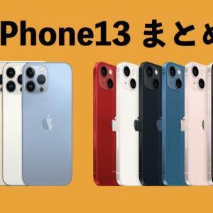 IPhone13のまとめ