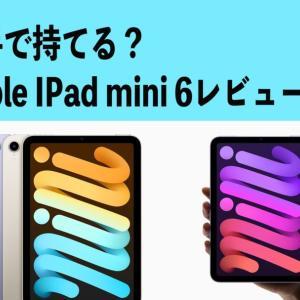 片手で持てる?Apple IPad mini 6レビュー