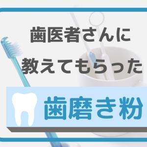 歯周病が怖い!歯ぐきが引き締まる歯磨き粉