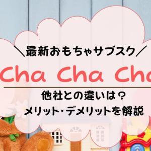 おもちゃレンタルCha Cha Cha(チャチャチャ)の口コミ・評判