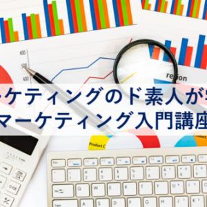 マーケティングのド素人が学ぶ【マーケティング入門講座】