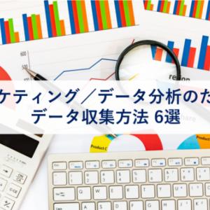 マーケティング/データ分析のためのデータ収集方法 6選