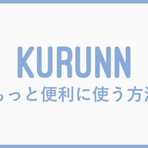KURUNN(クルン)をもっと便利に使う方法を紹介します♡