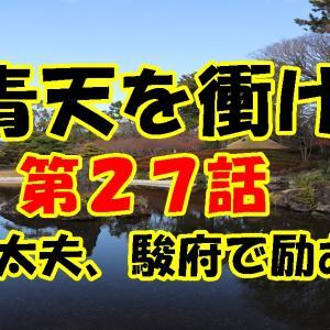 青天を衝け第27話「篤太夫、駿府で励む」視聴後の感想。