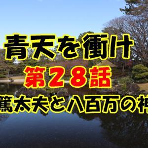 青天を衝け第28話「篤太夫と八百万の神」の視聴後の感想。