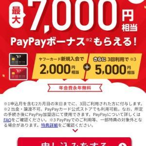 ヤフーカード発行で11,500円ゲット
