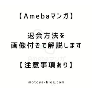 【Amebaマンガ】退会方法を画像付きで解説します【注意事項あり】