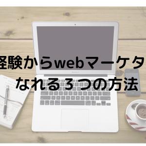 未経験からwebマーケターになれる3つの方法