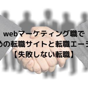 webマーケティング職でおすすめの転職サイトと転職エージェント【失敗しない転職】