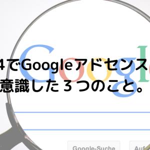 記事数14でGoogleアドセンスに合格。意識した3つのこと。