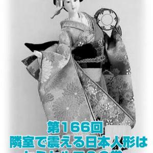 第166回 隣室で震える日本人形はセミセルフ?の巻