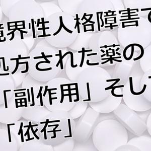 境界性人格障害で処方された薬の「副作用」そして「依存」