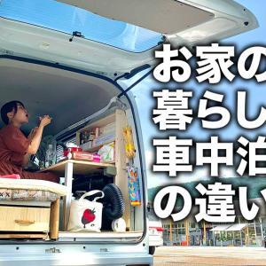 車中泊生活約2ヶ月で感じた家の暮らしと車中泊生活の違いをまとめてみました【日本一周 女子ひとり旅】