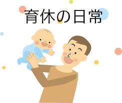 パパの育児休業 ママを助ける育児参加