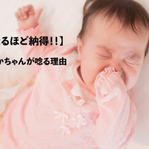 【不安解消!】生後1ヶ月の赤ちゃんが唸る・・・その理由は!?