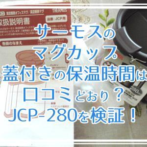 サーモスのマグカップ、蓋付きの保温時間は口コミどおり?JCP-280を検証!