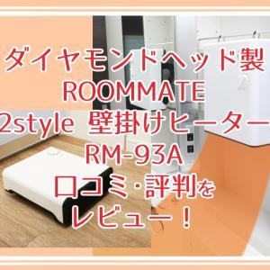 ダイヤモンドヘッド製 ROOMMATE 2Style壁掛けヒーター RM-93A 口コミ・評判もレビュー!