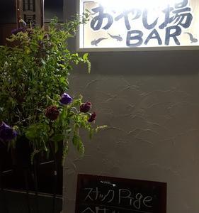 ☆おやじ場BARの裏話…(^o^;)☆