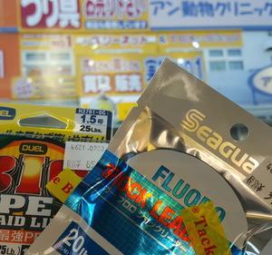 ☆予備の釣り糸を買う…(^^)b☆