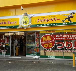 ☆タックルベリー豊橋店新規オープン!☆