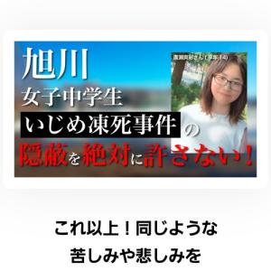 ☆旭川1000000人(百万人)署名☆